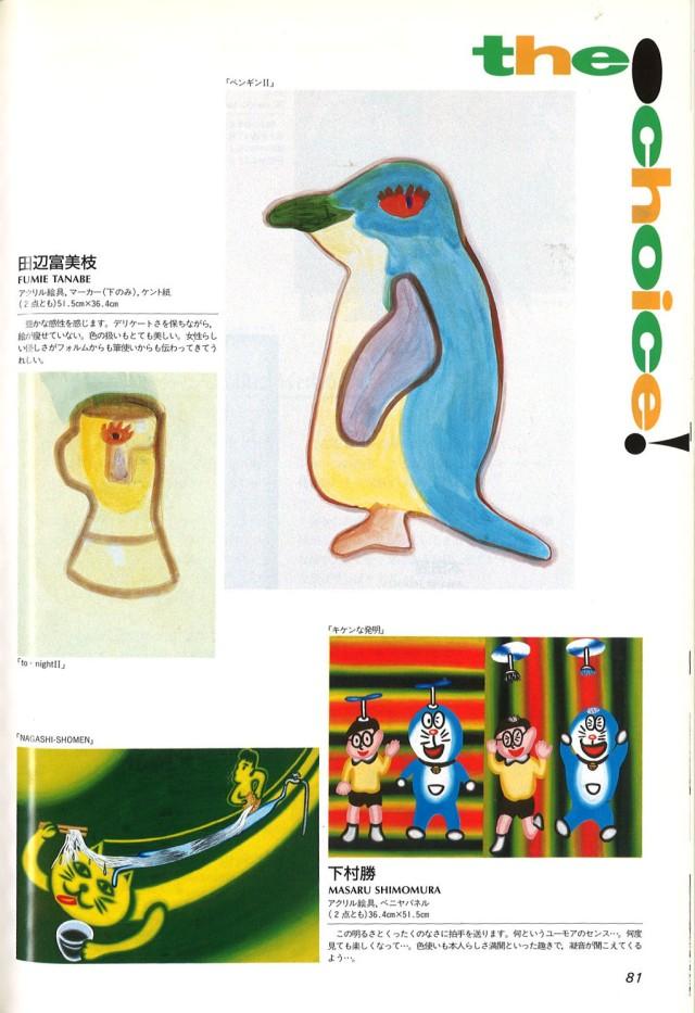 Illustration, Number 84. November 1993.