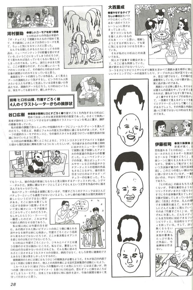 Illustration, Number 72. October 1991.