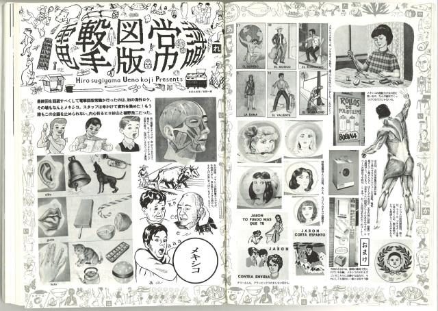 Illustration No. 72, October 1991