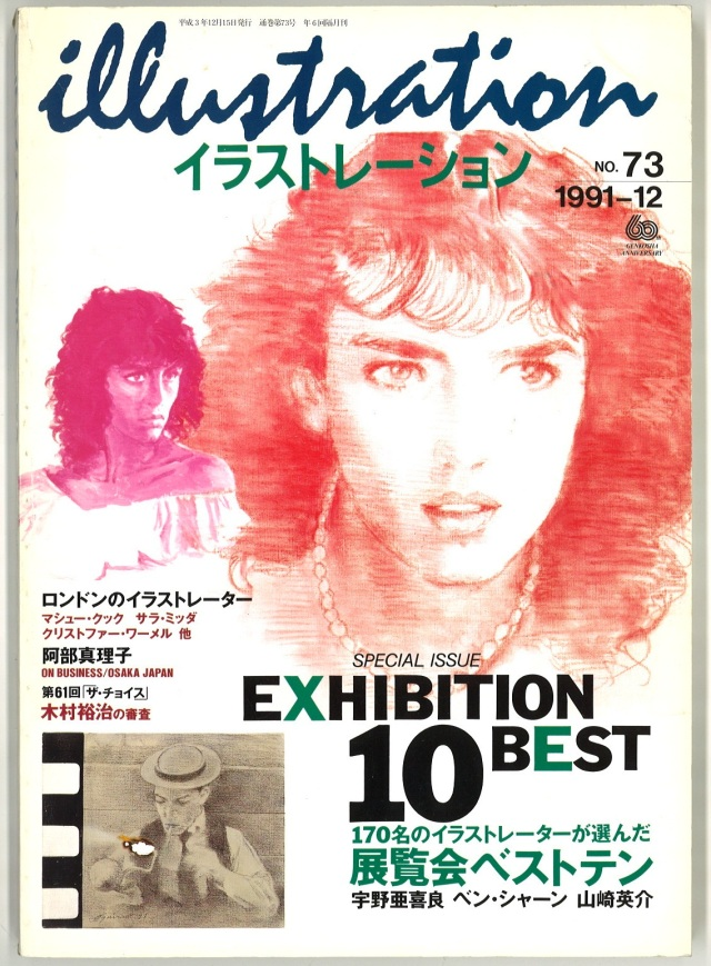 Illustration No. 73, December 1991