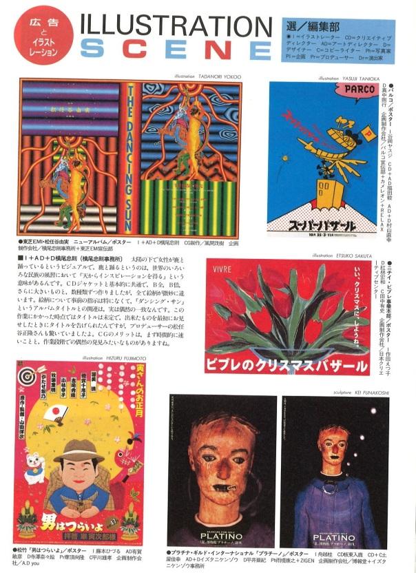 Illustration, Number 92. March 1995.